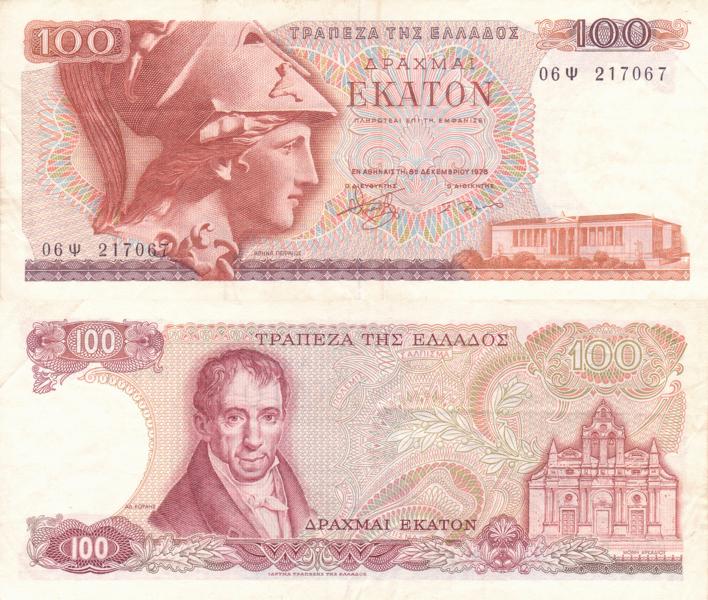 100_drachma