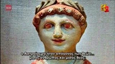 arxaioi-exogiinoi-ta-paidia-ton-asterion