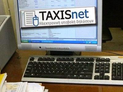email-apo-olous-tous-forologoumenous-zita-to-taxis