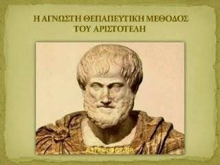 h-agnwsth-therapeftikh-methodos-tou-aristotelh