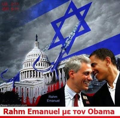 Rahm-Emanuel-Obama