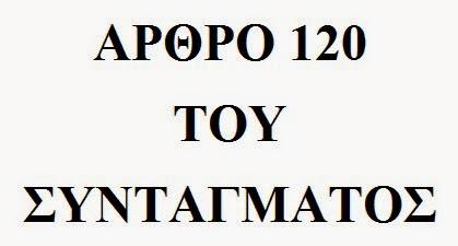 arthro-120-tou-sintagmatos-deite-ti-leei