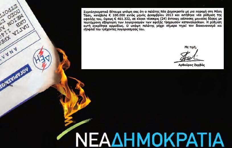 i-deh-paradexetai-to-xreos-misou-ekatommiriou-tis-neas-dimokratias