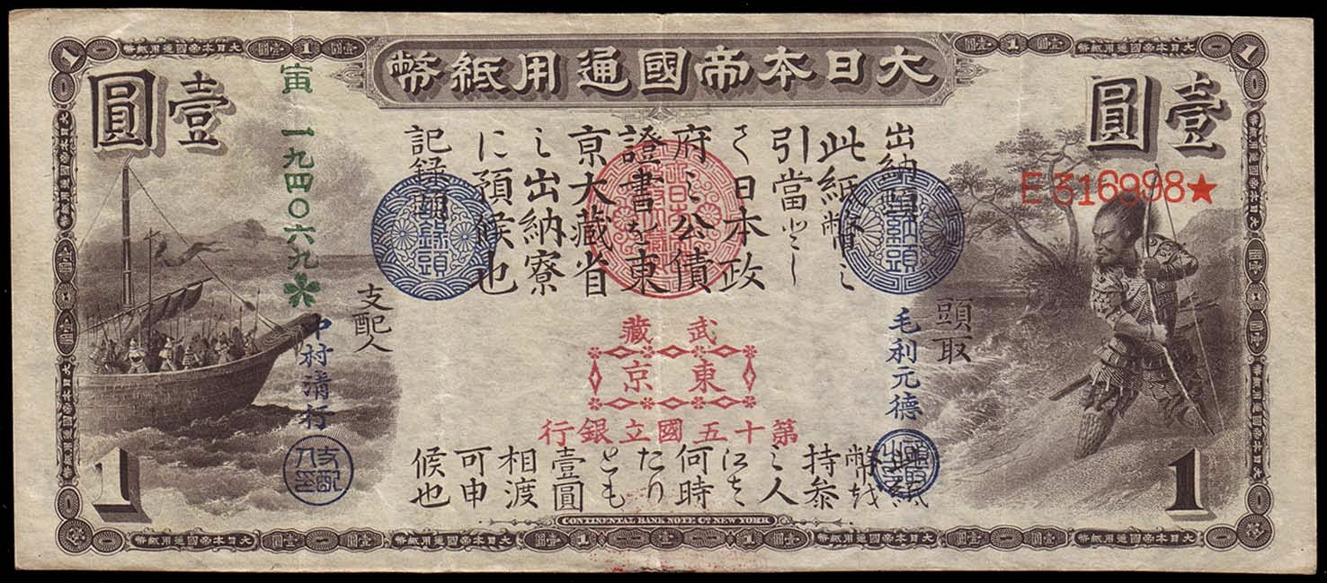 One-Yen-Great-Imperial-Japanese-Government-circulating-note-issue