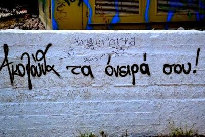 akolouthontas-to-oneiro-sou