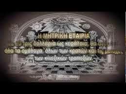 mhtrikh-etairia