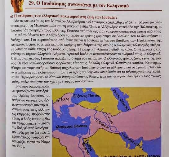 plisi-egkefalou-se-varos-tou-mega-aleksandrou-kai-yper-ton-evraion-sta-thriskevtika