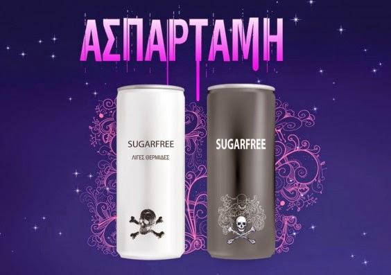 aspartame-apotiximeno-entomoktono
