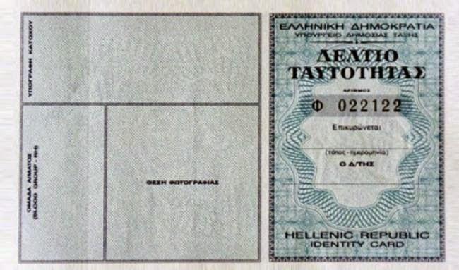 ksekina-shmera-to-neo-systima-gia-tis-tautotites