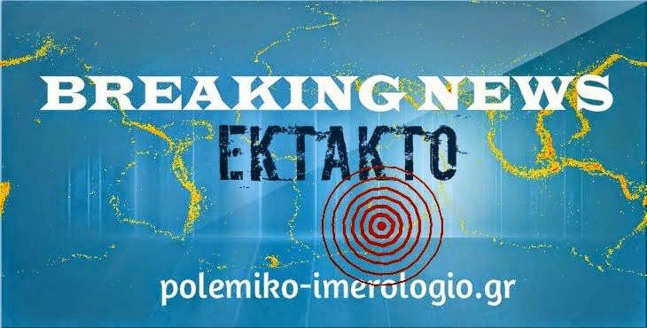 ektakto-seismos