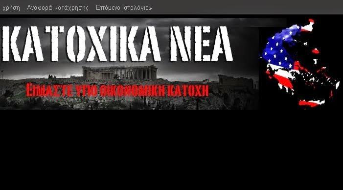 katohika-nea