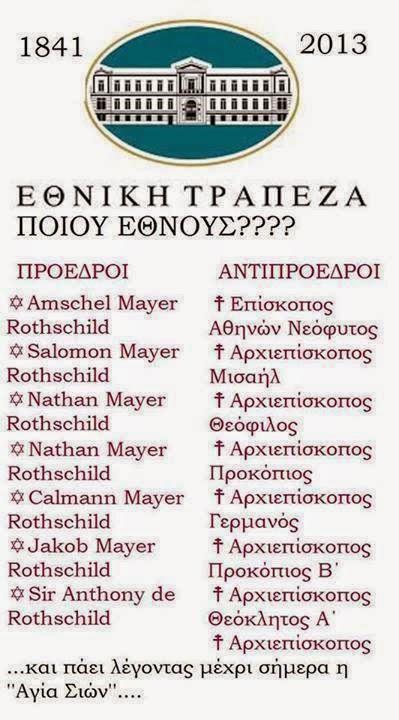 ethniki-trapeza-poiou-ethnous