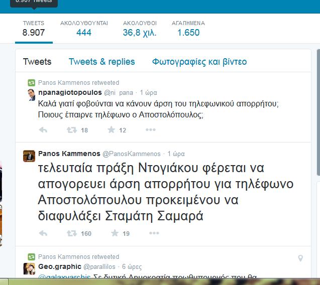 kamenos-tweet