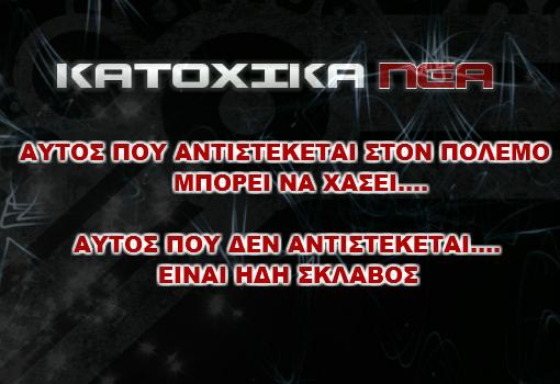 katoxika-NEA