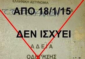 den-isxioun-ta-palia-diplomata-odigisis-dikiklon