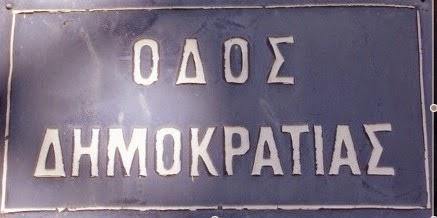 odos-dhmokratias