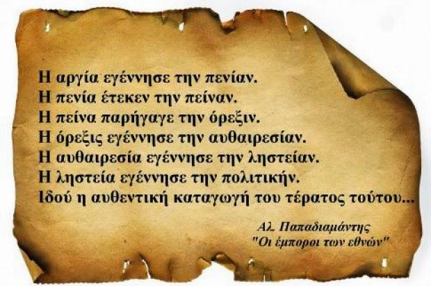 papadiamantis-aleksandros