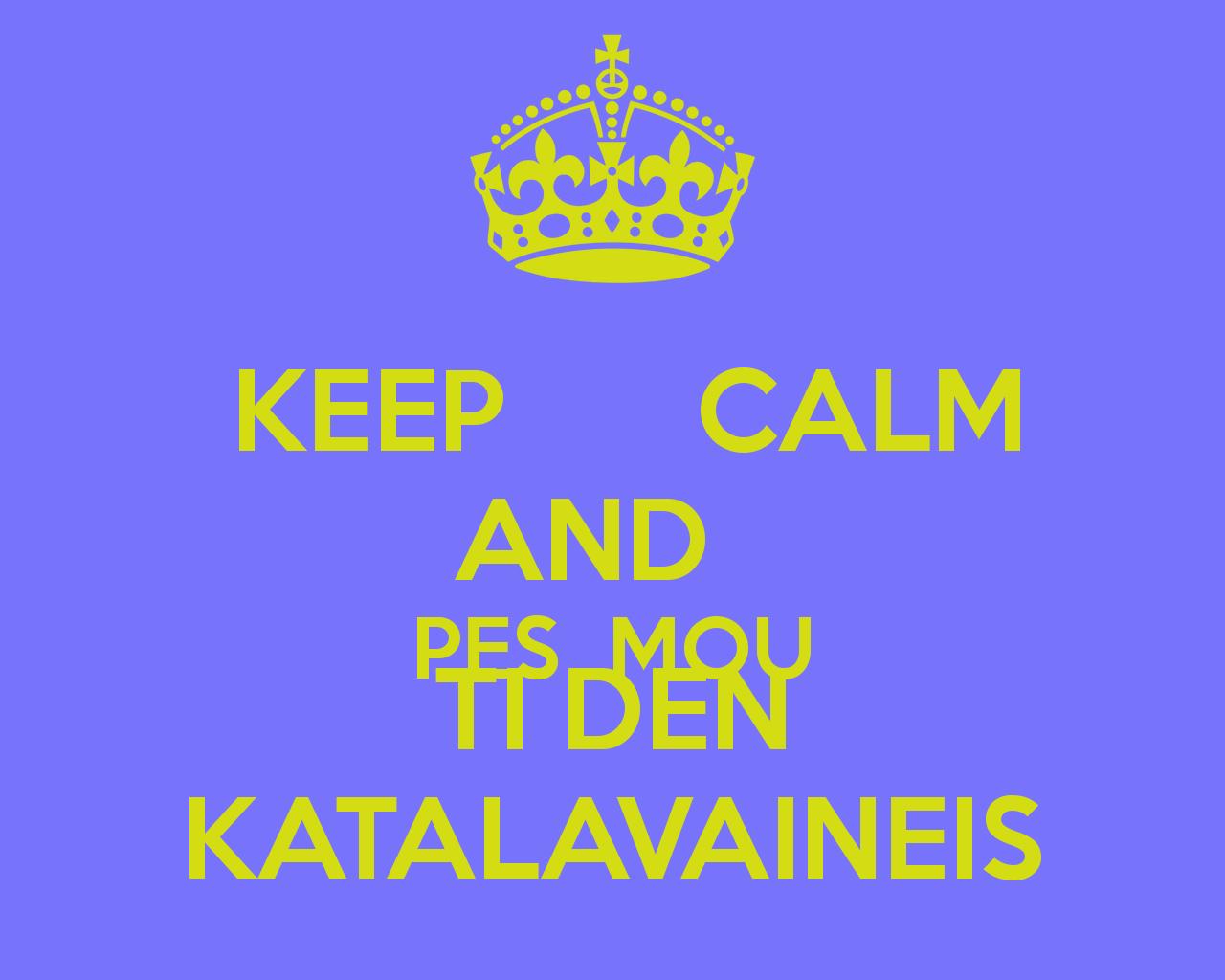 keep-calm-and-pes-mou-ti-den-katalavaineis