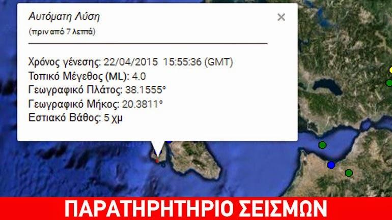 asthenis-seismos-3-9-rihter-stin-kefalonia