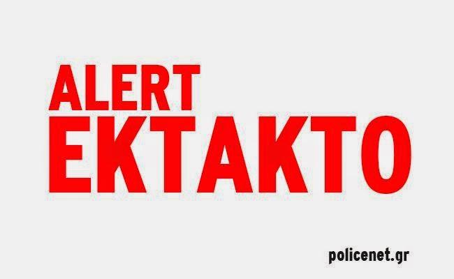 alert-ektakto3