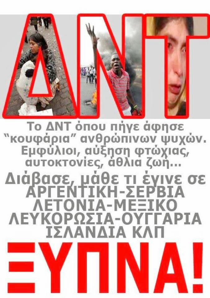 dnt-afairesi-ethnikis-kyriarxias-se-osous-den-plironoun