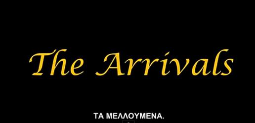 the-arrivals-metafrasmena1