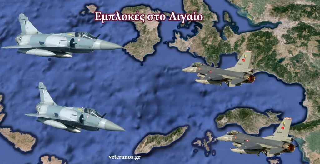 Ανάσα δεν πήραν τα Τούρκικα …Σκληρές Εμπλοκές νότια της Χίου με τους Άσσους των Άσσων !