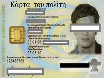 Αποτέλεσμα εικόνας για ομιλεί για τις ταυτότητες-κάρτες του πολίτη