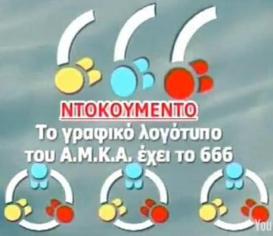 amka 666