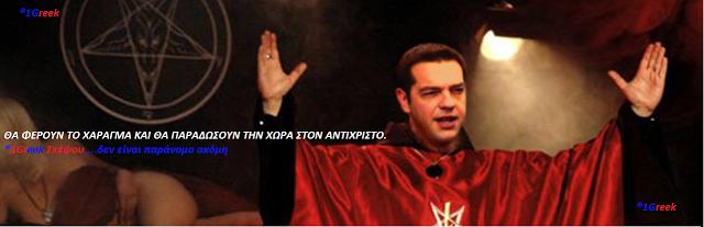 tsipas-®1Greek