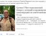 Τη βοήθεια του κοινού, να δούμε τι λέει αυτό το άρθρο. «Σκότωσαν» τον Στρατηγό που διέταξε την κατάρριψη του ρωσικού μαχητικού;