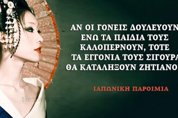 iaponikes-paroimies