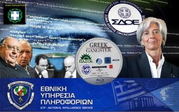 imf-greek-lamogia