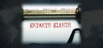 EKTAKTH-EIDHSH-TELIKO1-600x24614