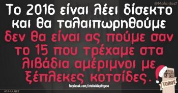 Mafaldas7