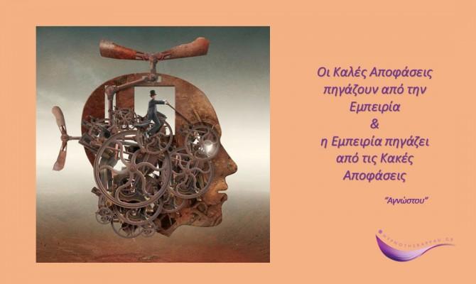 Ανεπιφύλακτα  - Σελίδα 12 Epityximenoi-anthrwpoi-grigores-apofaseis-aftognwsia-ypnotherapeia-670x400