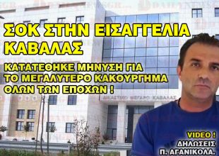 sok-eisaggelia-kavalas-mhnysh-kakourghma-theodoridis-aganikolas-daily-news-gr--27-07-2016