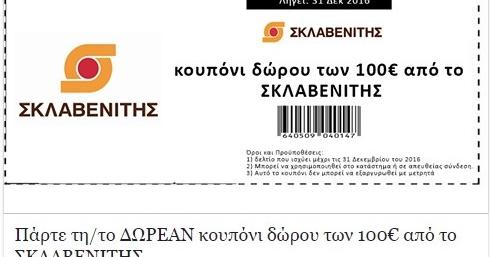 Μεγάλη ΠΡΟΣΟΧΗ: Απάτη με «δωροεπιταγές» σούπερ μάρκετ στο διαδίκτυο