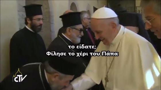 Ωρέ, προσκυνάνε ποτέ Ορθόδοξοι Ιεράρχες τον αρχιαιρεσιάρχη Πάπα!