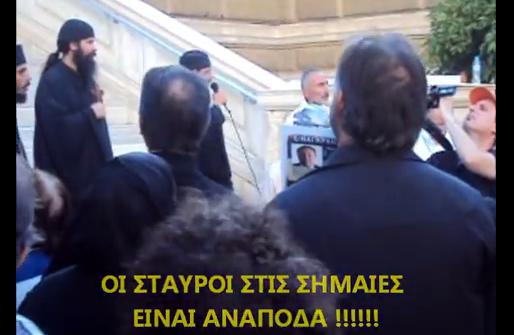 apokleistiko-anapodoi-stauroi-stin-palaia-vouli