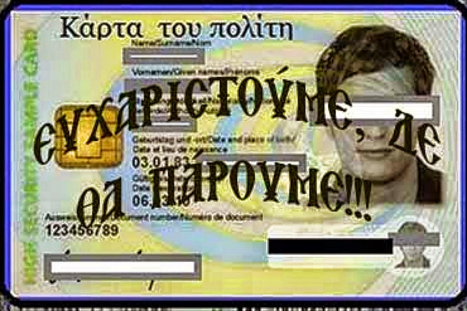 Αποτέλεσμα εικόνας για καρτα του πολιτη