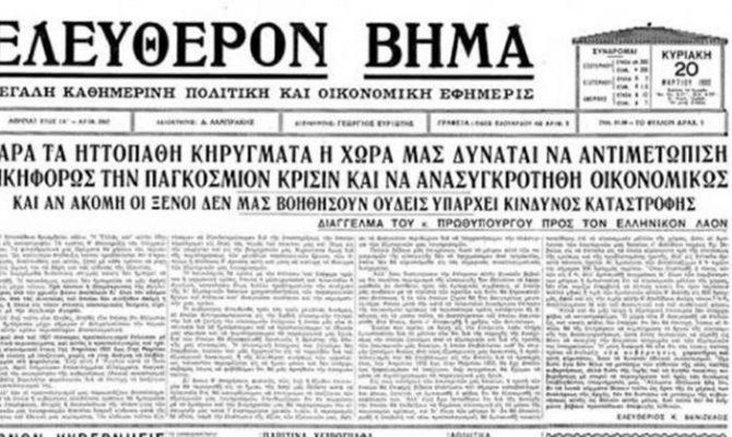marketnews_ellada_1932_ptwxeysh_efhmerida