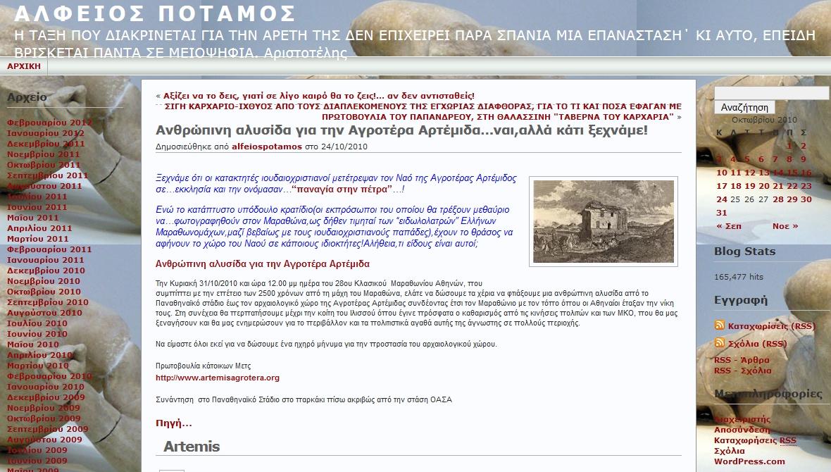 Ἐμπλέκονται συνεργάτες τοῦ Σῶῤῥα στό σκάνδαλο μέ τό ναό τῆς Ἀγροτέρας Ἀρτέμιδος;17