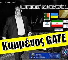 Καμμένος «GATE»  Ολυμπιακή Βιομηχανία Α.Ε.