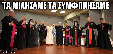 Image result for ΠΑΝΘΡΗΣΚΕΙΑ