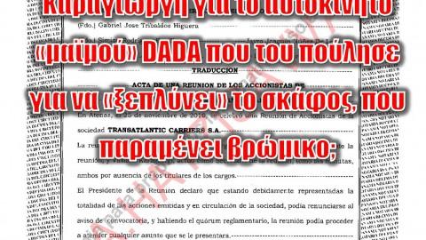 100.000 Ευρώ του Παναμά έλαβε ο Πάνος Καμμένος από τον Γιάννη Καραγιώργη για το αυτοκίνητο «μαϊμού» DADA που του πούλησε για να «ξεπλύνει» το σκάφος, που παραμένει βρώμικο;