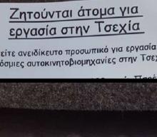 ΗΡΘΕ Η ΑΝΑΠΤΥΞΗ! ΜΙΣΘΟΙ-ΕΚΠΛΗΞΗ! ΠΟΣΑ δίνουν για Έλληνες (ανειδίκευτους) εργάτες στην …Τσεχία