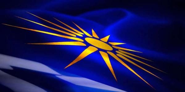 Αποτέλεσμα εικόνας για σημαία με τον ήλιο της βεργίνας