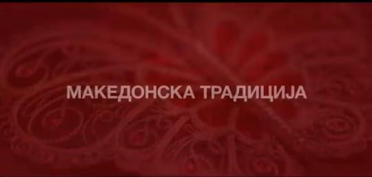 Προβάλλουν σε τηλεοπτικό σποτ τη μακεδονική γλώσσα, κουλτούρα και παράδοση