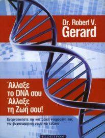 Άλλαξε το DNA σου, άλλαξε τη ζωή σου